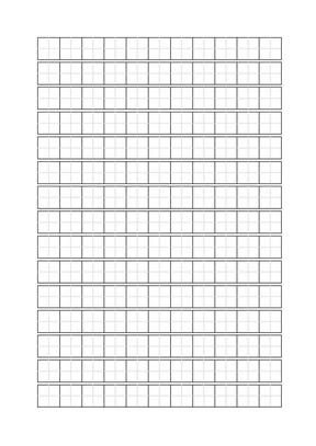 A4纸田字格模板.doc