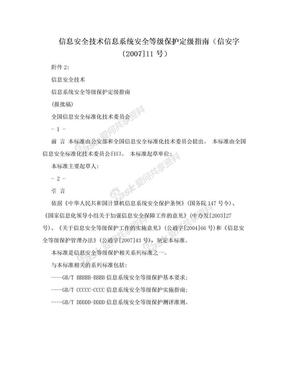 信息安全技术信息系统安全等级保护定级指南(信安字〔2007]11号).doc
