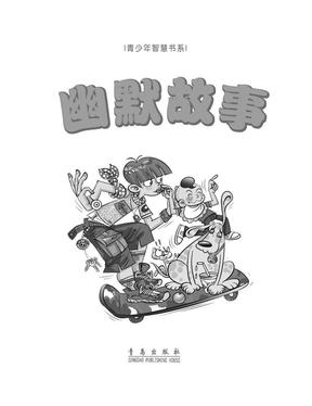 幽默故事.pdf
