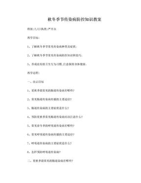 秋冬季节传染病防控教案.doc