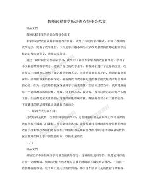 教师远程非学历培训心得体会范文.doc