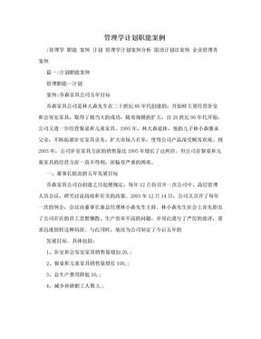 管理学计划职能案例.doc