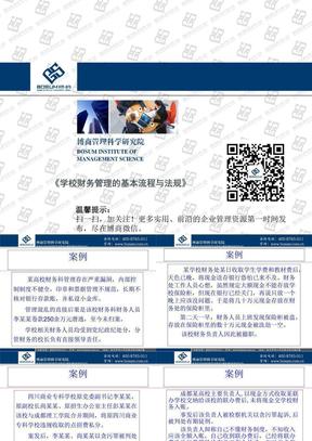 学校财务管理的基本流程与法规(博商课件).ppt