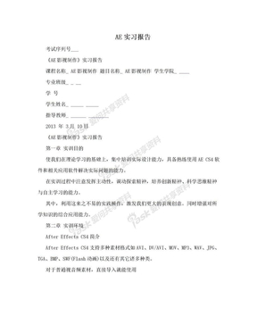 AE实习报告.doc