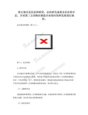 论文结构图.doc