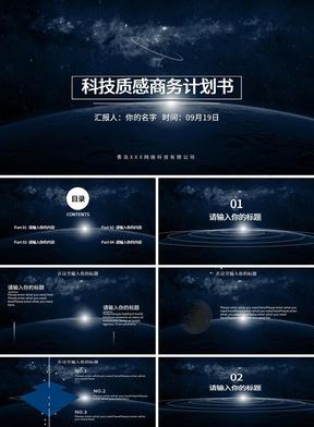 科技质感商务计划书.pptx