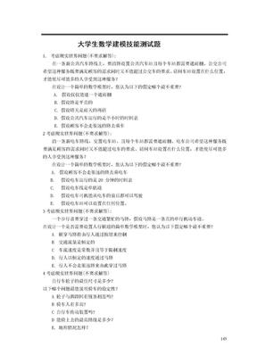 大学生数学建模技能测试题.doc