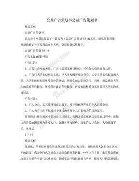 公益广告策划书公益广告策划书.doc