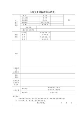 光大银行求职申请表.doc