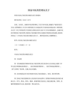 国家中医药管理局关于印发中医电子病历基本规范(试行)的通知.doc
