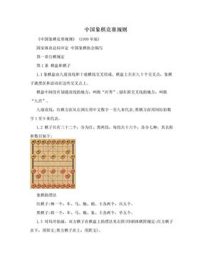 中国象棋竞赛规则.doc