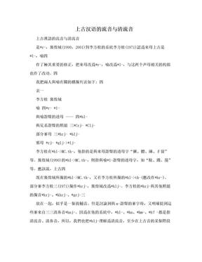 上古汉语的流音与清流音.doc