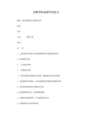 武警学院函授毕业论文(消防工程系).doc