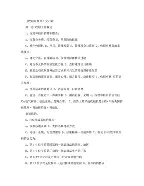 收银审核员考试复习试题(总结).doc
