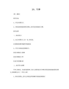 三年级语文上册 20军神教案 苏教版.doc