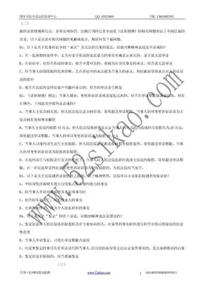 【珍藏版】司考试题及答案-民事诉讼法与仲裁制度九.doc