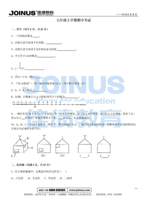 七年级上学期期中数学综合复习试卷.doc
