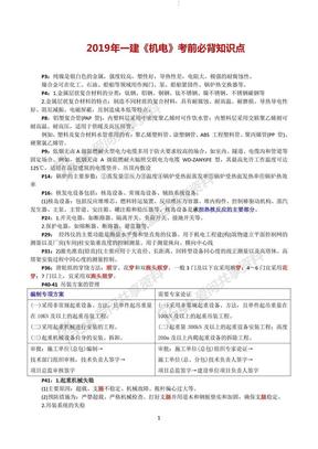 2019年一建《机电》考前必背知识点.pdf