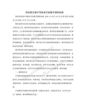 国家教育部中等职业学校数学课程标准.doc