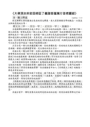 2.净界法师楞严经要义第一卷.doc