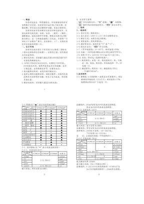 胜利数字万用表VC9801A+说明书.doc