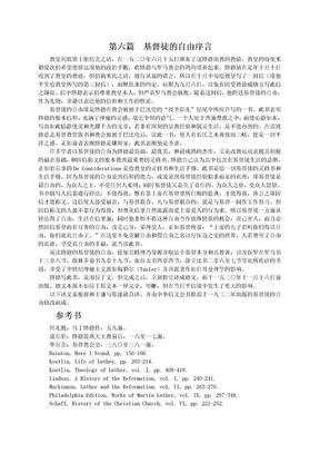 基督教宏道书籍基督教历代名著集成路 德 选 集 (上)第六篇.doc