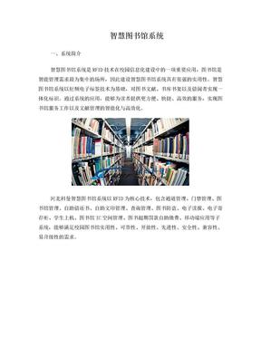 智慧图书馆系统解决方案.doc