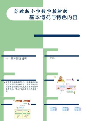(新版)【校本培训】苏教版小学数学教材的基本情况和特色内容优秀课件.ppt