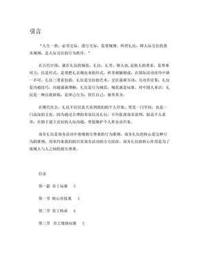 商务礼仪规范手册.doc