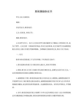 股权激励协议书(员工干股激励).doc