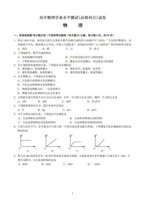 高中物理学业水平测试(必修科目)试卷(2).doc