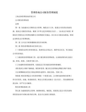 管理咨询公司财务管理制度.doc