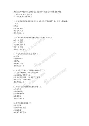 西安交通大学19年3月课程考试《会计学(高起专)》作业考核试题辅导资料.docx