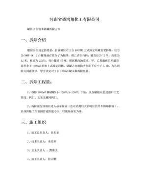 粗苯罐拆除方案-徐东亚.doc