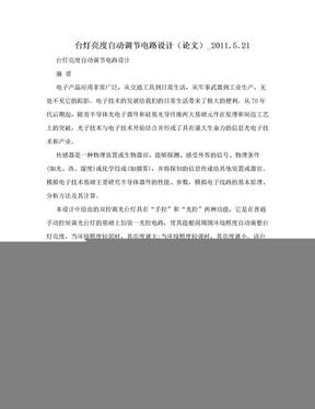 台灯亮度自动调节电路设计(论文)_2011.5.21.doc