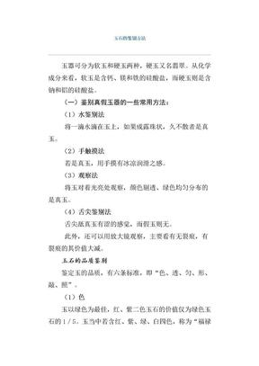 玉石的鉴别方法.doc