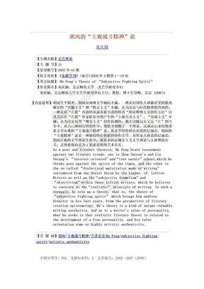 """胡风的""""主观战斗精神""""论.doc"""