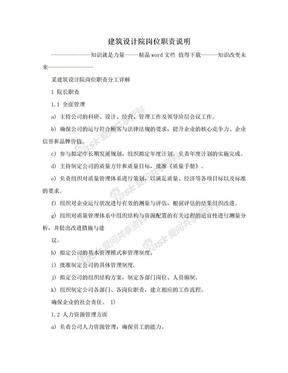 建筑设计院岗位职责说明.doc