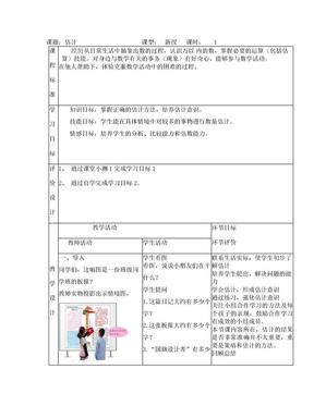 青岛版二年级数学教案估计.doc