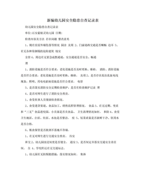 新编幼儿园安全隐患自查记录表.doc