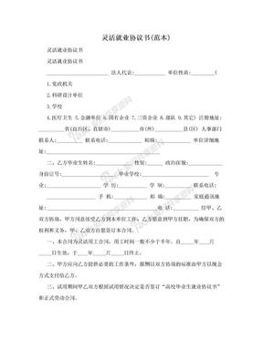 灵活就业协议书(范本).doc