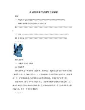 机械原理课程设计颚式破碎机.doc
