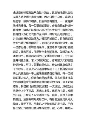 修证秘法简要.docx