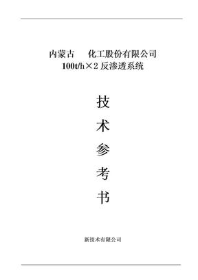 水处理技改反渗透设计+文档.doc