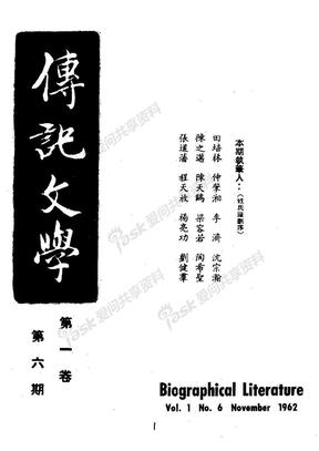 传记文学第01卷第6期.pdf