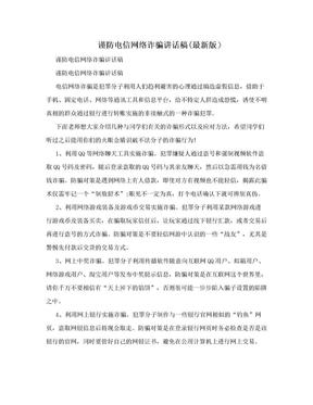 谨防电信网络诈骗讲话稿(最新版).doc