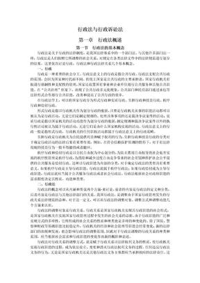 第二卷教材行政法及行政诉讼法.doc