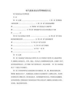 电气设备及运行管理制度全文.doc