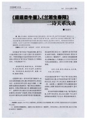 《迢迢牵牛星》、《兰若生春阳》二诗关系浅谈.pdf