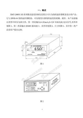 XMT-288FC-III系列数显温控仪与绕阻温控器配套.doc